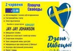 День Швеции в Минске!