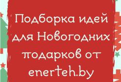 Идеи для подарка на любой бюджет от enerteh.by