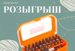 РОЗЫГРЫШ НАБОРА БИТ BAHCO 59/S31B